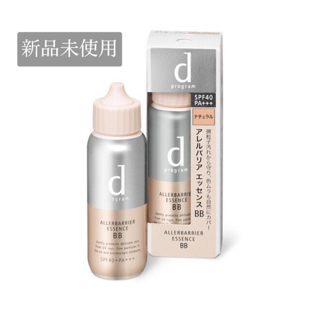 d program(ディープログラム)のdプログラム アレルバリアエッセンス BB ナチュラル コスメ/美容のベースメイク/化粧品(BBクリーム)の商品写真