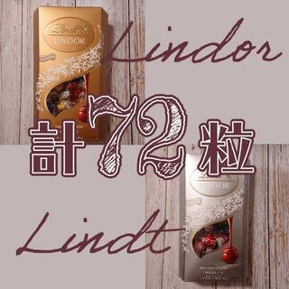 リンツ(Lindt)の【木曜 以降発送】リンツ リンドール mix72粒 7種(菓子/デザート)