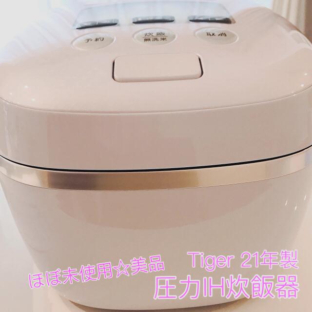 TIGER(タイガー)の【ほぼ未使用】美品 タイガー 圧力IH 炊飯器 JPC-A102 スマホ/家電/カメラの調理家電(炊飯器)の商品写真