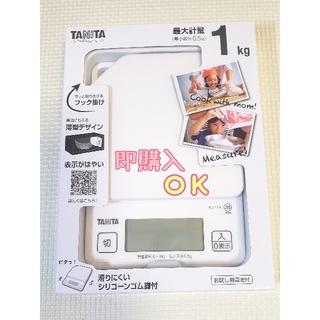 タニタ(TANITA)の新品 未使用 タニタ デジタルクッキングスケール KJ-114 ホワイト(白)(調理道具/製菓道具)