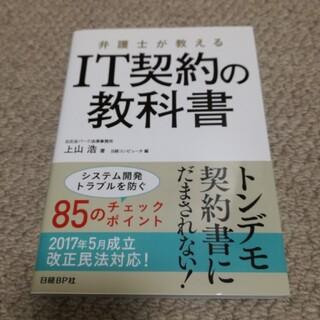 ニッケイビーピー(日経BP)の弁護士が教えるIT契約の教科書(コンピュータ/IT)