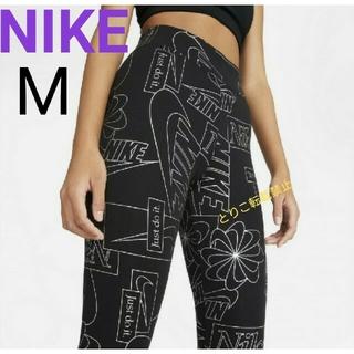 NIKE - 新品 NIKE レギンス スパッツ タイツ ナイキ
