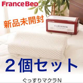 フランスベッド(フランスベッド)の【新品未開封】フランスベッド ぐっすりマクラN ☆2個セット☆(枕)