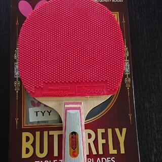 バタフライ(BUTTERFLY)のButterfly 卓球ラケット ポイズン-CS(卓球)