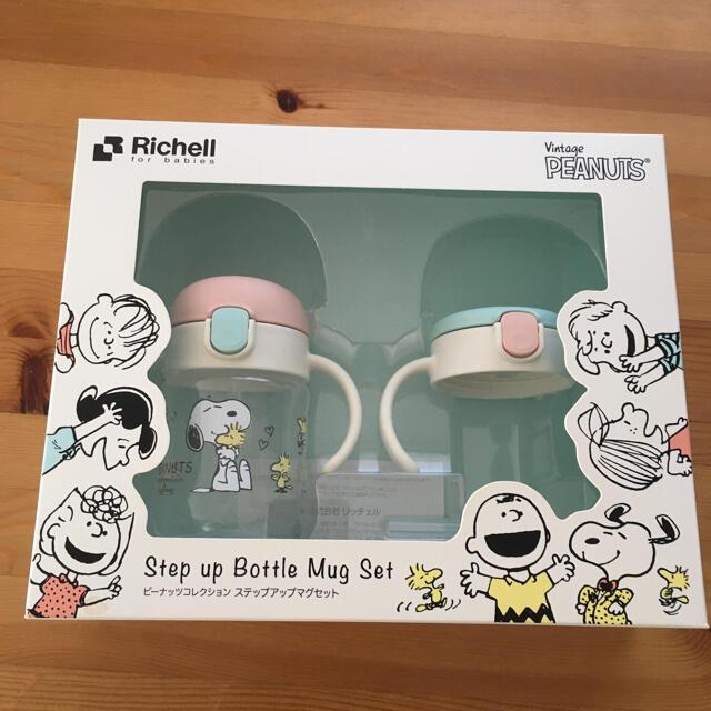 Richell(リッチェル)のリッチェル ピーナッツコレクション ステップアップマグセット キッズ/ベビー/マタニティの授乳/お食事用品(マグカップ)の商品写真