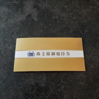 ミニストップ株主優待券 ソフトクリーム無料券5枚(フード/ドリンク券)