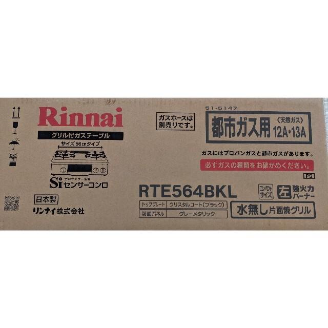 Rinnai(リンナイ)のRinnai ガスコンロ(都市ガス用) ブラック スマホ/家電/カメラの調理家電(ガスレンジ)の商品写真
