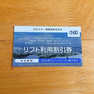 白馬エリア ゴンドラ割引券(その他)