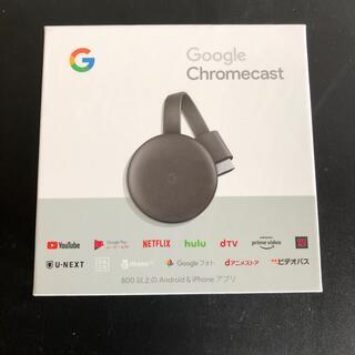 グーグル(Google)のGoogle Chrome cast 新品未開封品(映像用ケーブル)