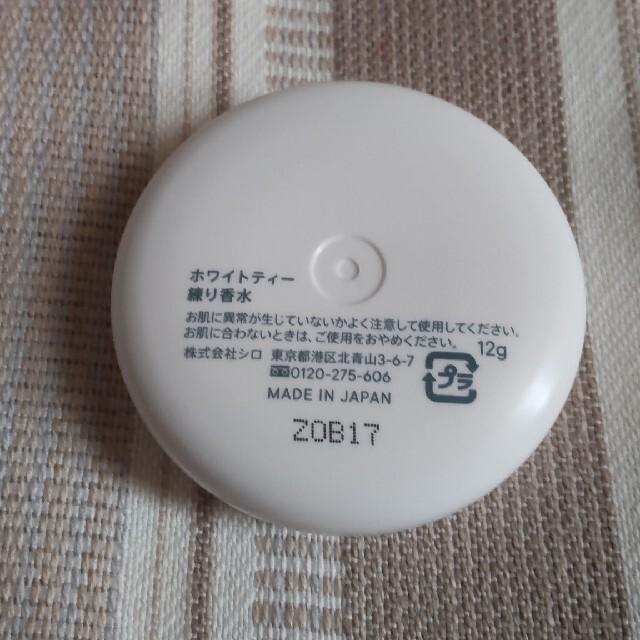 shiro(シロ)のうさこ様専用 SHIRO 練り香水 ホワイトティー コスメ/美容の香水(香水(女性用))の商品写真