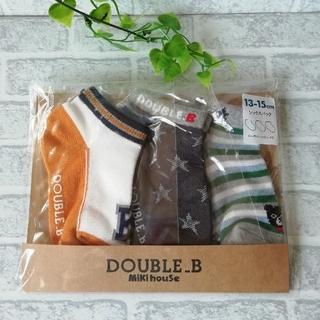 ダブルビー(DOUBLE.B)のミキハウス ダブルBスニーカーソックス 靴下13~15㎝ 新品未使用(靴下/タイツ)