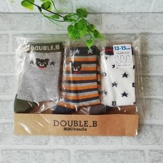 ダブルビー(DOUBLE.B)のミキハウス ダブルB靴下 ソックス13~15㎝ 新品未使用(靴下/タイツ)