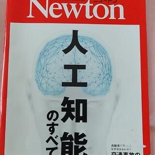 Newton (ニュートン) 2019年 09月号(専門誌)