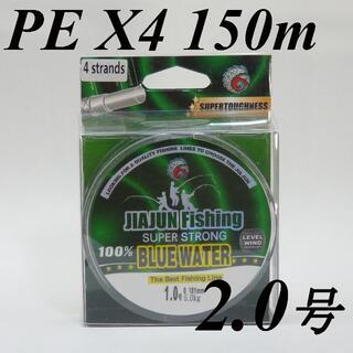 【新品】高品質 PEライン 2号 150m 4本編み グレー オープン特価