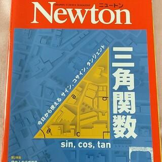 Newton (ニュートン) 2019年 10月号(専門誌)
