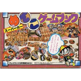 テレビランド昭和52年12月号付録めんこゲームブック(アート/エンタメ/ホビー)