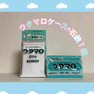 トウホウ(東邦)の【新品未使用】ウタマロ石鹸ケース+ウタマロ石鹸(洗剤/柔軟剤)