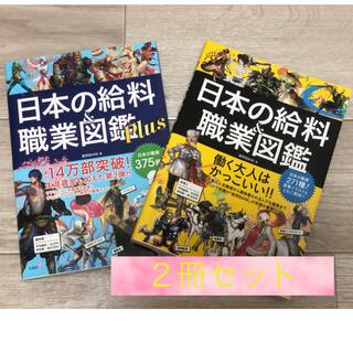 タカラジマシャ(宝島社)の日本の給料&職業図鑑Plus&日本の給料&職業図鑑(その他)