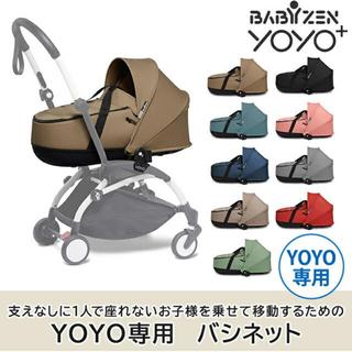ベビーゼン(BABYZEN)のajt様専用 babyzen yoyo 0+(ベビーカー/バギー)