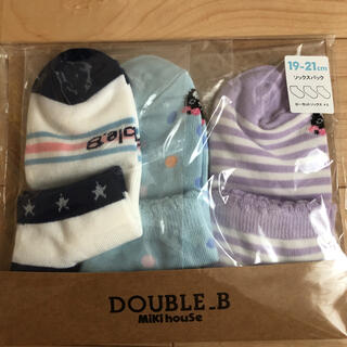 ダブルビー(DOUBLE.B)の新品未開封 ミキハウス  ダブルB 靴下19〜21センチ(靴下/タイツ)
