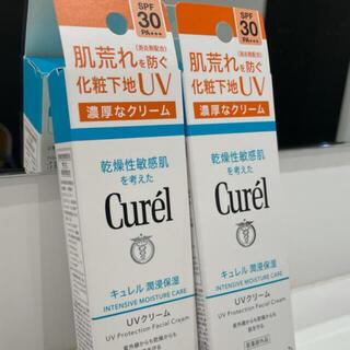 Curel - キュレル UVクリーム (濃厚なクリーム)2つ