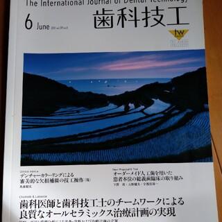 歯科技工 2011年 6月号(専門誌)