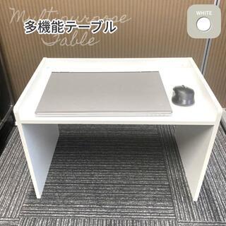 多機能テーブル 【ホワイト】【木製55㎝】 (ローテーブル)
