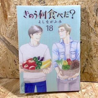 コウダンシャ(講談社)のきのう何食べた? 18(女性漫画)