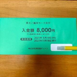 西松屋 株主優待カード 8000円分(ショッピング)