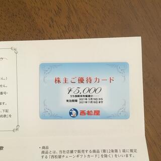西松屋 株主優待(ショッピング)