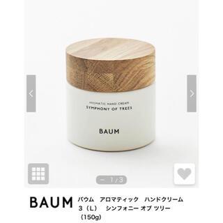 SHISEIDO (資生堂) - BAUM アロマティック ハンドクリーム(L) シンフォニー オブ ツリー