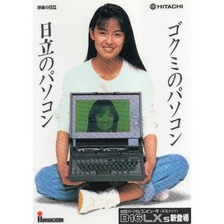 ヒタチ(日立)の日立パソコン/ ワープロ/ 後藤久美子の下敷き(女性タレント)