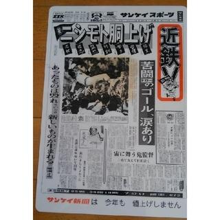 近鉄バファローズ 昭和54年パ・リーグ前期優勝時の記念下敷き(記念品/関連グッズ)