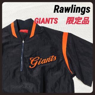 ローリングス(Rawlings)の【限定品 希少】ローリングス  巨人 GIANTS 半袖プルオーバー(ウェア)
