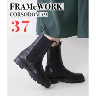 フレームワーク(FRAMeWORK)の【FRAMeWORK】CORSOROMA9 サイドゴアボリュームブーツ(ブーツ)
