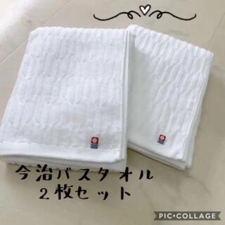 今治タオル - 【今治タオル】バスタオル 薄手2枚セット 矢絣柄ホワイト