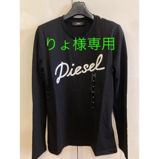 ディーゼル(DIESEL)の新品未使用! ディーゼル 長袖Tシャツ ブラックS(Tシャツ(長袖/七分))