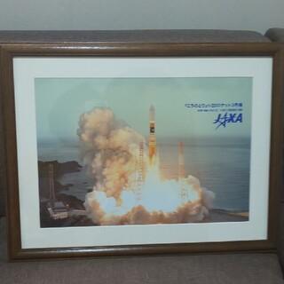 ロケット写真 額縁入りJAXA(写真額縁)