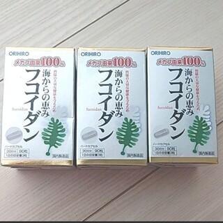 オリヒロ(ORIHIRO)の⭐ オリヒロ 海からの恵み フコイダン 90粒 30日分 3箱セット(その他)