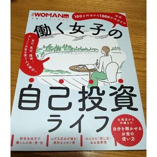 日経BP - 働く女子の自己投資ライフ