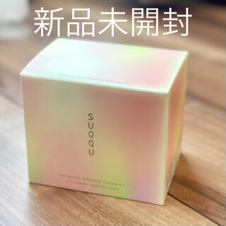 スック(SUQQU)のSUQQU デザイニング マッサージ クリーム キット 数量限定品 新品(フェイスクリーム)