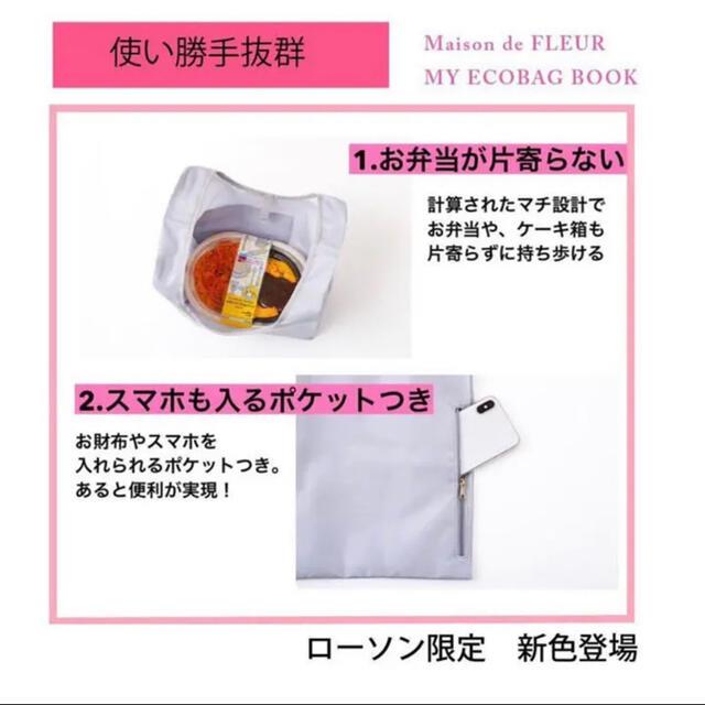 Maison de FLEUR(メゾンドフルール)の【未開封*完売品】Maison de FLEUR エコバッグ&BOOK ピンク レディースのバッグ(エコバッグ)の商品写真