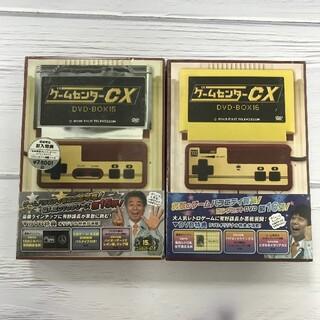 ゲームセンターCX DVD-BOX15〈2枚組〉& DVD-BOX16〈2枚組〉