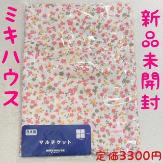 ミキハウス(mikihouse)の新品未開封 miki HOUSE(ミキハウス)/ガーゼマルチケット(おくるみ/ブランケット)