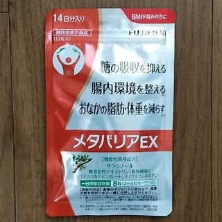 富士フイルム - メタバリアEX 14日分