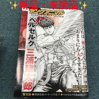 ヤングアニマル No.18 メモリアル号 ベルセルク付録付(漫画雑誌)