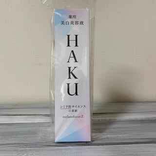 H.A.K - 資生堂 HAKU メラノフォーカスZ(45g)