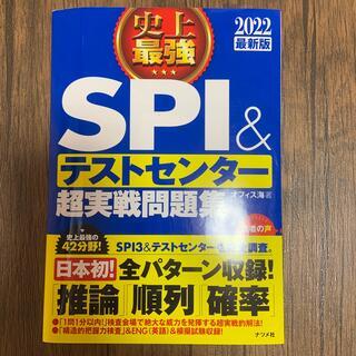 カドカワショテン(角川書店)の史上最強SPI&テストセンター超実戦問題集 2022最新版(資格/検定)