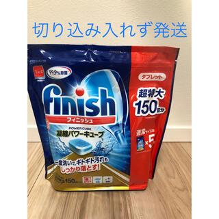 アースセイヤク(アース製薬)のコストコ フィニッシュ タブレット 150個 大容量(洗剤/柔軟剤)