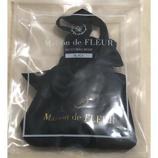メゾンドフルール(Maison de FLEUR)の【ミニミニトートのみ】メゾンドフルール ブラック ミニミニトートバッグ(その他)